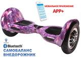 Гироскутер Smart Balance Wheel SUV 10 Галактика розовая, с приложением тао тао