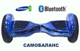 Гироскутер Smart Balance 10,5 New Premium Космос синий самобаланс+тао тао