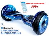 Гироскутер Космос Smart Balance Wheel New 10 5 Premium,приложением тао тао+самобаланс