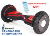 Гироскутер Черный Smart Balance Wheel New 10,5 Premium, с мобильным приложением тао тао и с самобалансом