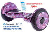 Гироскутер Smart Balance Suv Premium 10,5 Космос розовый, с приложением тао тао+самобаланс