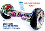 Гироскутер Smart Balance Suv Premium 10,5 Джунгли, с APP тао тао и с Самобалансом