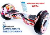 Гироскутер Smart Balance Suv Premium 10,5 Граффити розовый,приложением тао таои с самобалансом