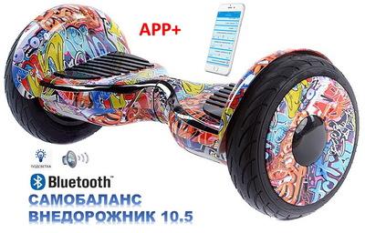 Гироскутер Smart Balance PRO PREMIUM 10.5 V1 (+AUTOBALANCE, +MOBILE APP)