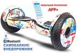 Гироскутер Белый граффити Smart Balance Wheel New 10,5 Premium,  с приложением тао тао и с Самобалансом