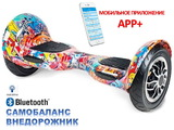 Гироскутер Smart Balance Wheel SUV 10 Граффити Хип- Хоп, самобалансом + приложением APP TaoTao