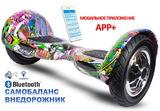 Гироскутер Smart Balance Suv 10 Граффити Джунгли, с приложением тао тао