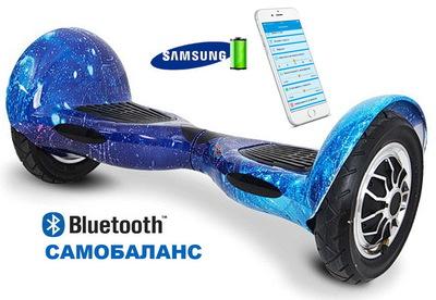 Гироскутер Smart Balance Wheel SUV 10 Космос, с приложением ТаоТао и с Самобалансом
