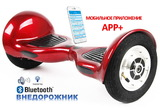 Гироскутер Smart Balance Wheel SUV 10 Бордо, с приложением APP TaoTao
