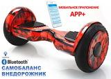 Гироскутер Smart Balance PRO PREMIUM 10.5 (AUTOBALANCE + MOBILE APP)