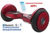 Гироскутер Smart Balance Suv Premium 10,5 Бордовый матовый,приложением тао тао+самобаланс
