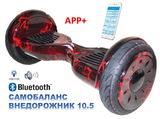 Гироскутер Smart Balance Suv Premium New 10,5 Огонь, с приложением тао тао+самобаланс