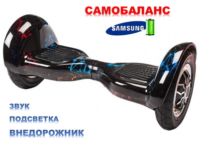 Гироскутер Smart Balance Wheel SUV 10 Молния цветная, самобаланс