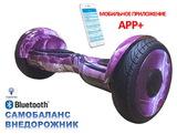 Гироскутер Smart Balance Suv Premium New 10,5 Облака фиолетовые, с приложением тао тао