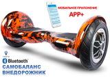 Гироскутер Smart Balance Wheel SUV 10 Огонь, приложением APP TaoTao и с Самобалансом