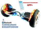 Smart Balance PRO PREMIUM 10.5  (AUTOBALANCE + MOBILE APP) Огонь и Лед