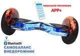 Гироскутер Smart Balance PRO PREMIUM 10.5 Огонь и Лед с приложением Тао Тао+Самобаланс