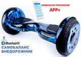 Гироскутер Smart Balance Suv Premium 10,5 Огонь синий, с приложением тао тао и с Самобалансом