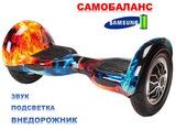Гироскутер Smart Balance SUV 10 Огонь и лед (мини-сигвей), с надувными колесами с Самобалансом