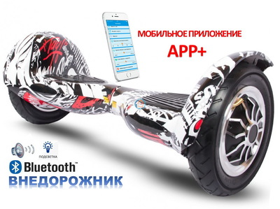 Гироскутер Smart Balance Wheel SUV 10 Пират, с приложением тао тао и с Самобалансом