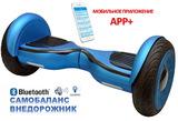 Гироскутер Smart Balance Suv Premium 10,5 Синий матовый, с приложением тао тао+самобаланс
